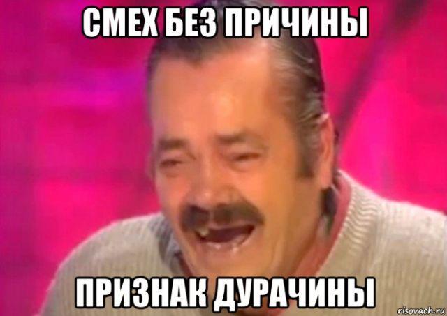 Смех без причины признак дурачины.
